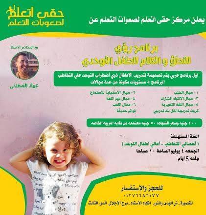 دورة برنامج رؤي للطفل التوحدي الناطق