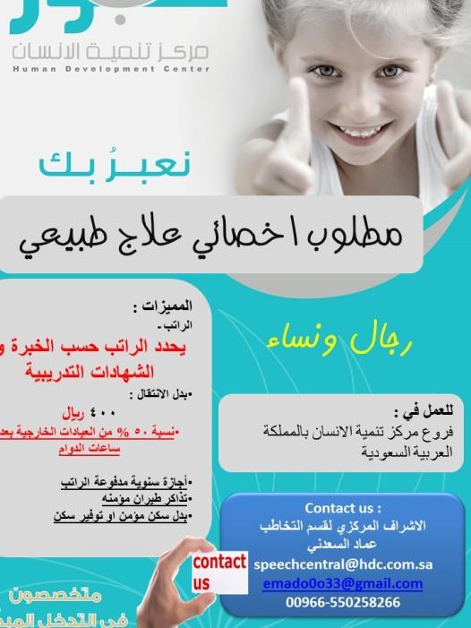 أعلان أخصائي العلاج الطبيعي