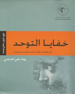 تحميل كتاب سمات التوحد وفاء الشامي pdf