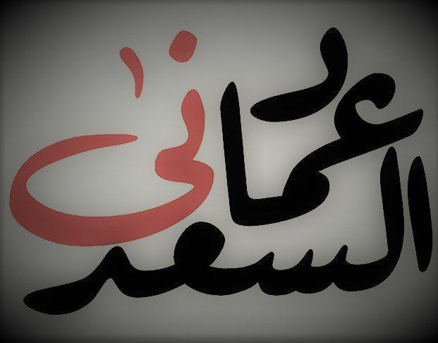 اخصائي تخاطب الرياض – عماد السعدني