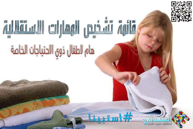 Girl_Folding_Towels_H.jpg