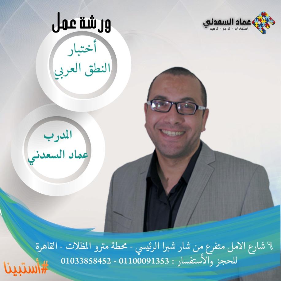 ورشة اختبار اللغة العربي-01.jpg