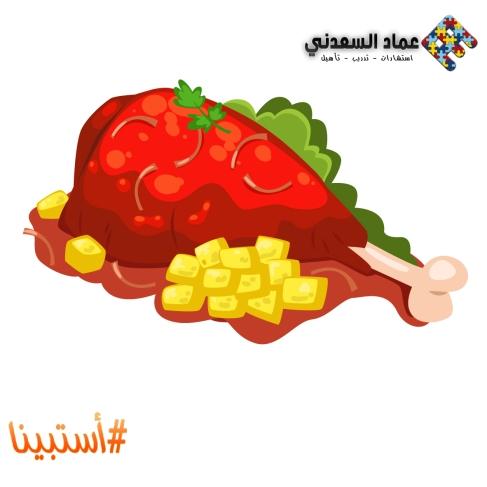 food-25