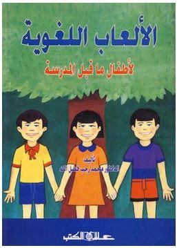 الألعاب اللغويــة لـ أطفال ما قبلالمدرسة